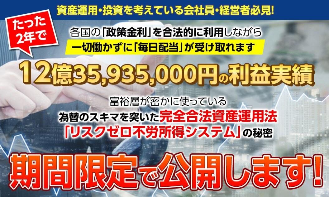 池田宣史のリスクゼロ不労所得システムの評判や口コミ