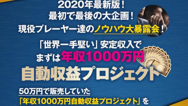 田口唯斗 まずは年収1000万円自動収益プロジェクト 稼げる