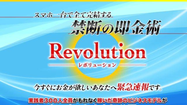 武藤潤 レボリューション Revolution 詐欺