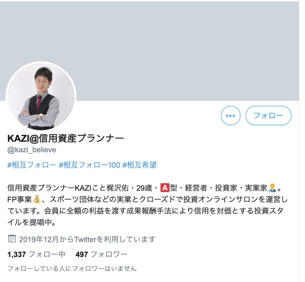 梶沢佑 Twitter