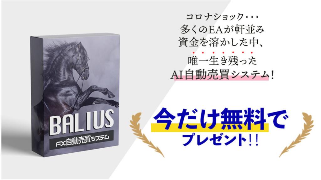 今井純一 BALIUS