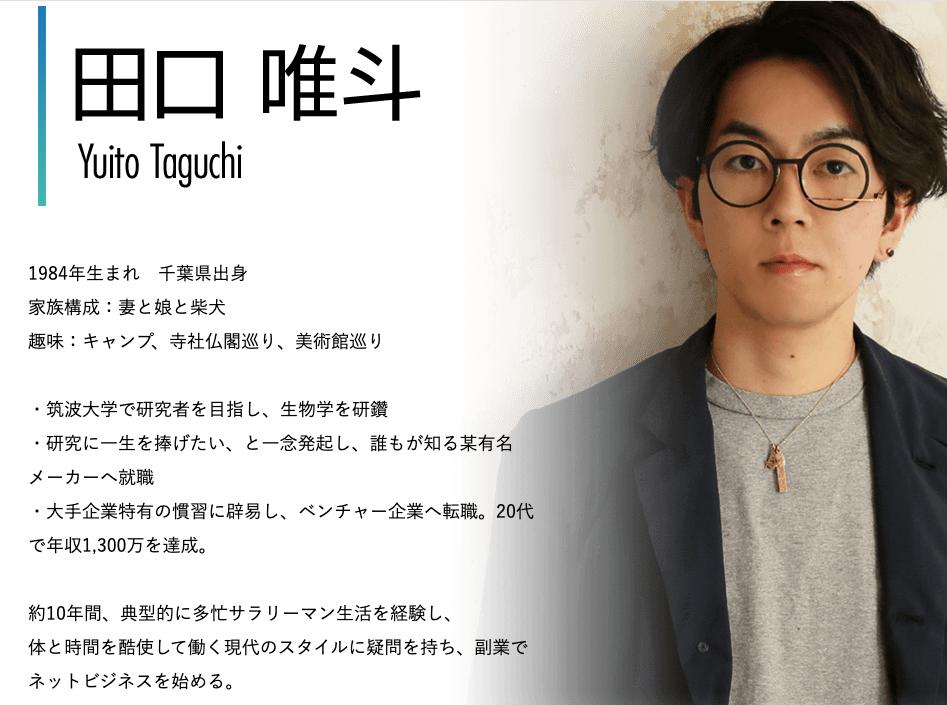 田口唯斗 まずは年収1000万円自動収益プロジェクト 詐欺