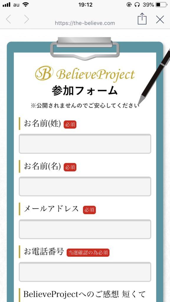 梶沢佑 BelieveProject 評判