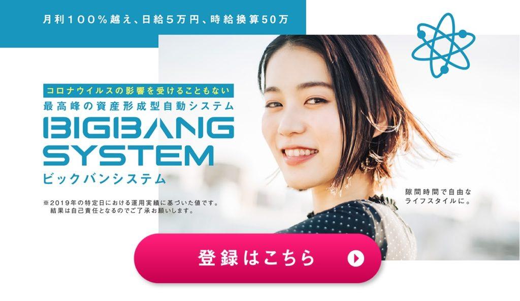 天津さくら BIGBANGSystem 詐欺